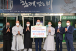 부산 남구불교연합회 및 문수복지재단 이웃돕기 성품 전달