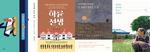 [새 책] 세상과 은둔 사이(김대현 지음) 外