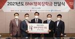 BNK금융그룹, 부산·경남 학생에 행복장학금 전달