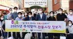 부산지방병무청, '추석맞이 장보기' 행사 개최