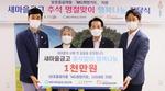 새마을금고중앙회 부산지역본부, '추석 명절맞이 행복나눔 전달식' 개최