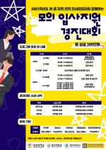 부산외대 대학일자리센터, '모의 입사지원 경진대회' 성료