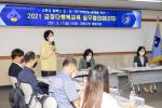 금정다행복교육지구, 내년도 사업운영안 열띤 논의