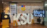 경성대, '2021년 외국인 유학생 비대면 한가위 축제' 개최