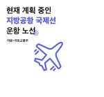 [그래픽] 지방공항 국제선 운항 노선 계획