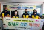 사하구자원봉사센터, 감천문화마을 이·미용 봉사