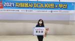 사하구 문금옥 자원봉사자, 자원봉사대회 우수상 수상