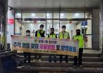 장림1동 청년회, 방범순찰 및 방역활동 실시