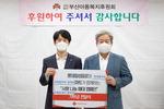 롯데칠성음료㈜ 남부산지점, ㈔부산아동복지후원회에 기부금 전달