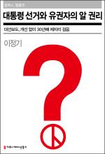 이정기 동명대 교수, '대통령 선거와 유권자의 알권리' 출간 …20번째