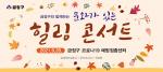 금정구, 백신 예방접종센터 공연으로 지친 마음 '토닥토닥'