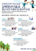 김해청년다옴, 청년 의견 수렴의 장 개최