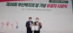 """동대신2동 지역사회보장협의체 위원장, """"제28회 부산복지의 달 기념 """"시장상 수상"""