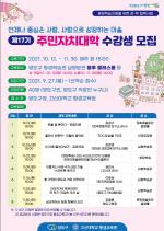 영도구, 2021년 제17기 주민자치대학 개강