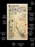 [황정수의 그림산책] '불이선란'의 인장