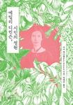 [신간 돋보기] 은둔형 시인이 사랑한 정원