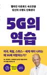 [신간 돋보기] 5G와 알츠하이머병의 관계