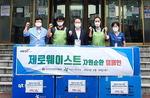 한국건강관리협회 부산지부, 자원순환캠페인 제로웨이스트 동참