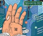 [서상균 그림창] 첨단시대 주술 경선
