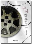 구덕도서관, 18일 김하은 작가 북콘서트
