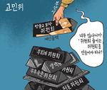 [서상균 그림창] 고민위