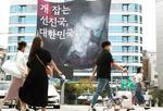 [포토뉴스] 개 식용금지 촉구 현수막