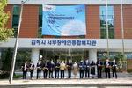 김해 서부장애인복지센터 개관