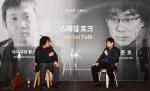 부산국제영화제 하이라이트 봉준호X하마구치 스페셜 토크