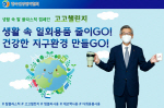 한국건강관리협회, 환경부 '고고챌린지' 동참