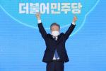 [뭐라노]이재명 경기도지사 민주당 대선후보로