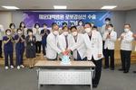 해운대백병원, 부울경 최초 로봇 갑상선 수술 400례 달성