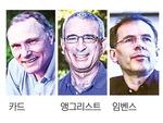 노벨경제학상에 미국 경제학자 3명 공동수상