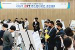 동의과학대학교 LINC+사업단, '2021 DIT 캡스톤디자인 경진대회' 개최