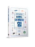 신간 <브랜드 마케팅의 힘> 관심 집중