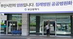 보험자병원터 확보한 부산시, 복지부 재정투입 설득 명분