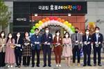 부산진구, 공립 휴포레어린이집 개원식 개최 外