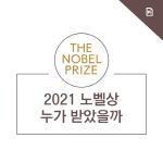 [카드뉴스] 2021 노벨상 누가 받았을까