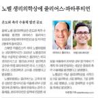 오상준 편집국장 신문은 지식의 숲<14>노벨상 프로젝트…시행착오를 축적하라