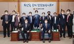 부산중소기업협동조합협의회 회장단, 부산시의회 방문