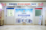 온종합병원, 코로나19 재택치료 협력병원 지정