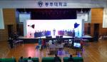 동주대, MZ세대에 최적화된 비대면 대학축제 성공적 개최