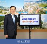 차정인 부산대 총장, '2021년 문화의 달 챌린지' 참여