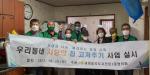 새마을지도자전포1동협의회, '사랑의 집 고쳐주기'