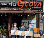 지코바치킨 송도점, 암남동 저소득층에게 치킨세트 지원