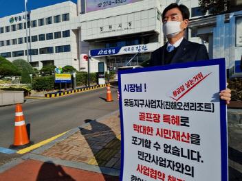 [뭐라노]공직자의 1인 시위