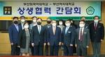 부산여대, 부산외국어대와 간담회 개최