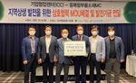 동명대 LINC+사업단 기업협업센터(ICC), 한국산업단지공단 융복합부품소재MC와 업무협약 체결