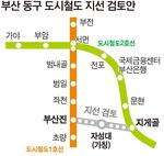 부산 동구, 지게골~부산진역 도시철 경제성 용역 추진
