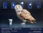 동아대 신상용 교수, 개인전 'PANOPTICON - 이중적 시선' 개최