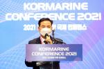 '2021 조선해양 국제 컨퍼런스' 개최